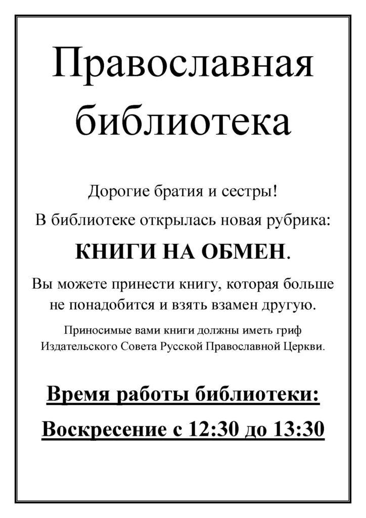 Православная библиотека. Книги на обмен