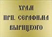 Храм прп. Серафима Вырицкого